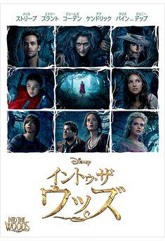 イントゥ・ザ・ウッズ 映画 ディズニー Disney.jp  