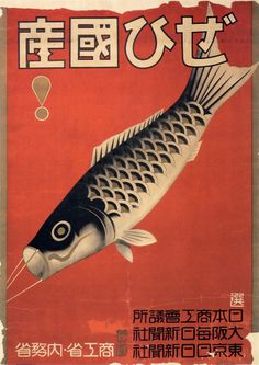 Japanese graphic design from the 1920s-30s 1