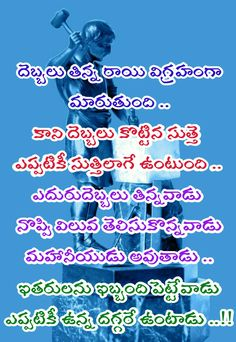 My own pic  Saved by SRIRAM Apj Quotes, Peace Quotes, Bible Quotes, Words Quotes, Life Lesson Quotes, Life Lessons, Telugu Inspirational Quotes, Swami Vivekananda Quotes, Best Friendship Quotes