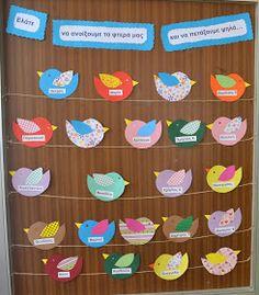 """Πρώτη μέρα στο νηπιαγωγείο και οι στολισμένες τάξεις περίμεναν τα νήπια με την προτροπή """"Ελάτε να ανοίξουμε τα φτερά μας και να πετάξουμε ψ... Classroom Charts, Classroom Board, Classroom Displays, Preschool Classroom, Classroom Decor, Preschool Activities, Birthday Tree, Birthday Board, Class Decoration"""