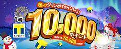 冬のジャンボTポイントくじ 1等10,000ポイント 当選本数20,000本以上! Type Design, Ad Design, Logo Design, Japan Design, Web Banner, Banner Design, Layout, Creative, Illustrator