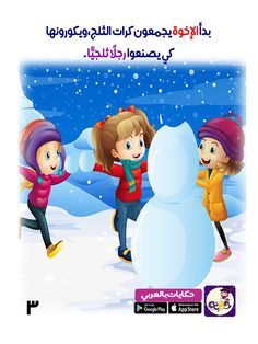 رجل الثلج قصة جميلة مصورة للاطفال قصص قبل النوم تطبيق حكايات بالعربي Arabic Kids Stories For Kids Teach Arabic