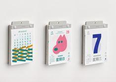 Five Metal 五金行月曆 Leaflet Design, Map Design, Layout Design, Print Design, Graphic Design, Print Calendar, Calendar Design, Dm Poster, Creative Calendar