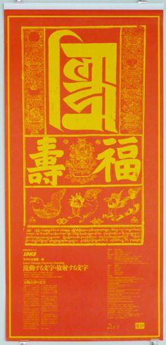 写研カレンダー 1983 杉浦康平 松岡正剛