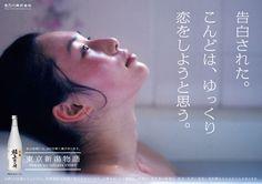 告白された。こんどは、ゆっくり恋をしようと思う。 東京新潟物語 吉乃川