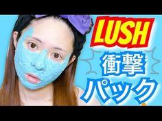 【LUSH】衝撃的なパック!!!! - YouTube