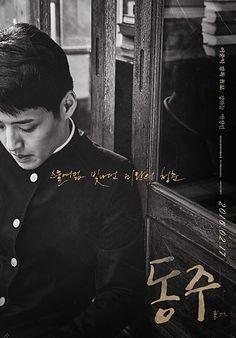 영화 동주 포스터