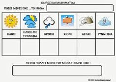 Αποτέλεσμα εικόνας για διαλυτότητα στο νηπιαγωγειο Weather Seasons, Preschool Education, Water Cycle, Weather Report, In Kindergarten, Special Education, Early Childhood, Homeschool, Classroom