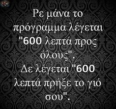 Funny Quotes, Funny Memes, Funny Greek, Funny Statuses, Greek Quotes, Humor, Facebook, Funny Phrases, Humour