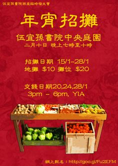 Unimplemented activity in Feb - Lunar New Year Fair Stalls.