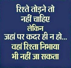 Hindi Motivational Quotes, Inspirational Quotes in Hindi - Brain Hack Quotes Chankya Quotes Hindi, Friendship Quotes In Hindi, Inspirational Quotes In Hindi, Motivational Picture Quotes, Qoutes, Marathi Quotes, Quotations, Good Thoughts Quotes, True Feelings Quotes