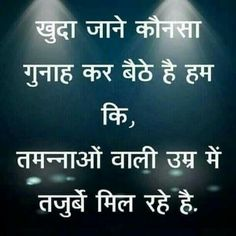 Shayari, Hindi Shayari, हिंदी शायरी, Latest Hindi SMS Im learning lessons Hindi Quotes Images, Shyari Quotes, Hindi Words, Hindi Quotes On Life, Inspirational Quotes Pictures, True Quotes, Photo Quotes, Amazing Quotes, Hindi Shayari Life