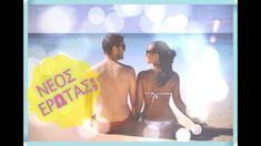 ΝΕΟΣ ΕΡΩΤΑΣ; Χαρακτήρας, εμφάνιση, είδος σχέσης! ΖΩΔΙΑ ΦΩΤΙΑΣ, ΓΗΣ, ΝΕΡΟ... Bikinis, Swimwear, Bathing Suits, Swimsuits, Bikini, Bikini Tops, Costumes, Swimsuit, Bikini Set