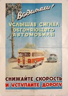 History In Posters Road Safety Poster, Safety Posters, Car Posters, Poster Ads, Retro Posters, Bus Art, Soviet Art, Soviet Union, Socialist Realism