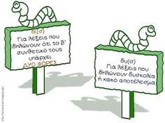 Πηγαίνω στην Τετάρτη...και τώρα στην Τρίτη: 1η ενότητα: Ένα ακόμα σκαλί - τρίτο μάθημα Place Cards, Place Card Holders, School, Greek, Greece
