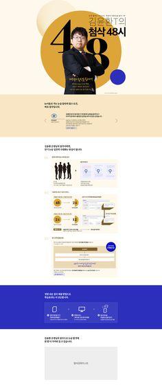 nondangi_김윤환T 첨삭48시 PR page on Behance