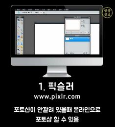 [디자인사이트]디자인을 위한 사이트_꿀팁 : 네이버 블로그 Ppt Design, Study Design, Branding Design, Book Cover Design, Book Design, Fashion Web Design, Men's Fashion, Photoshop Lessons, Learn Korea