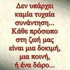 Η ΕΥΤΥΧΙΑ ΔΗΜΙΟΥΡΓΕΙ ΦΙΛΟΥΣ. Η ΔΥΣΤΥΧΙΑ ΤΟΥΣ ΔΟΚΙΜΑΖΕΙ!!!! Unique Quotes, Best Quotes, Love Quotes, Inspirational Quotes, Big Words, Greek Words, Words Quotes, Sayings, Flirty Quotes