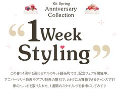 Kit Spring Anniversary | アルカキット錦糸町