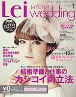 Lei Wedding (レイ ウエディング) 1月号に雅が掲載されました!