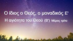 «Ο ίδιος ο Θεός, ο μοναδικός Ε' Η αγιότητα του Θεού (Β')» Μέρος τρίτο Great Videos, Movie, Youtube, Film, Cinema, Films, Youtubers, Youtube Movies