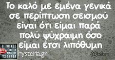 Funny Greek, English Quotes, Funny Shit, Funny Stuff, Haha, Funny Quotes, Messages, Words, Memes