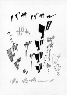 名古屋造形大学マンガコースブログ » 2年「描き文字」実技