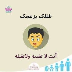 Art Drawings For Kids, Baby Education, Kids Corner, Arabic Quotes, Kids And Parenting, Advice, Culture, Learning, Words