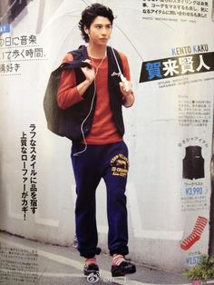 Kaku Kento-san for Junon June credits: vinjic @ weibo and sorinahorse @ weibo Parachute Pants, Hot Guys, Bomber Jacket, Athletic, Boys, Hair, Jackets, Style, Fashion