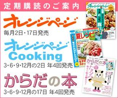 簡単レシピ探すなら【オレンジページnet】 - プロ料理家のレシピで即決!