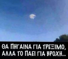 Funny Greek Quotes, Epic Quotes, Funny Qoutes, Best Quotes, Funny Vid, The Funny, Funny Images, Funny Photos, Life In Greek