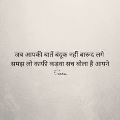 Saru Singhal Poetry, Quotes by Saru Singhal, Hindi Poetry, Baawri Basanti Life Truth Quotes, Shyari Quotes, Life Quotes Pictures, Sufi Quotes, Mixed Feelings Quotes, Good Thoughts Quotes, Spiritual Quotes, Words Quotes, Innocence Quotes