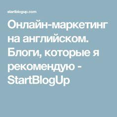 Онлайн-маркетинг на английском. Блоги, которые я рекомендую - StartBlogUp