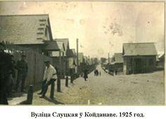 Дзержинск (старое фото или рисунок)