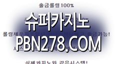 ㉹㉹㉹【SUPER1224.COM】  대한민국 최고 1등! 인터넷 생방송 라이브-  삼삼(베가스)에서 오늘 하루도!  여러분의 대박과 승리를  염원합니다.㉹㉹㉹ SUPERCASINO