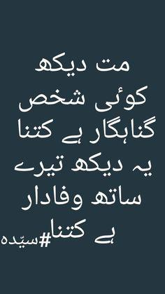 i love these word❤ True Feelings Quotes, Poetry Feelings, My Poetry, People Quotes, Urdu Quotes, Poetry Quotes, Islamic Quotes, Broken Love Quotes, Best Urdu Poetry Images