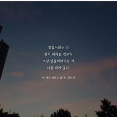 Words Wallpaper, Korean Quotes, Korean Language, Captions, Sentences, Typography, Books, Photography, Frases