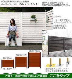 ボーダーフェンス(ウッドフェンスを自分で設置) ガーデンガーデン