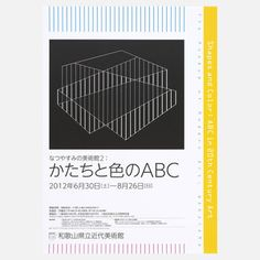 ABC In 20th Century Art, $54, now featured on Fab.