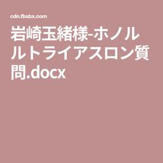 岩崎玉緒様-ホノルルトライアスロン質問.docx