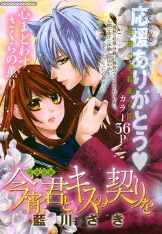 Koyoi, Kimi to Kiss no Chigiri o 2 Page 4