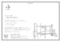 個展「幾何学の風景」 10/22 - 11/6 [2]