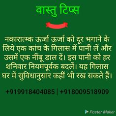 Vedic Mantras, Hindu Mantras, Vastu Shastra, Funny School Jokes, School Humor, Happy Birthday Wishes Images, Morning Songs, Some Inspirational Quotes, Knowledge Quotes