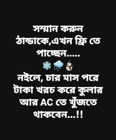 Funny Photo Captions, Funny Photos, Lovely Girl Image, Girls Image, Bangla Love Quotes, Good Morning Wishes, Stitches, Jokes, Fanny Pics