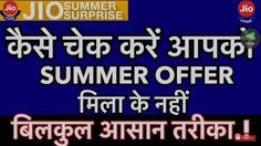 How To Check Jio Summer Subscribe offer ? You Are Eligible or Not | Watc...