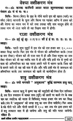 असली प्राचीन महाइन्द्रजाल: Authentic and Ancient Maha Indrajaal Vedic Mantras, Hindu Mantras, Astrology Hindi, All Mantra, Friendship Quotes Images, Black Magic Book, Hindi Books, Learn Hindi, Vastu Shastra