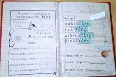 Kids Education, Special Education, School Staff, Grade 1, Grammar, Greek, Bullet Journal, Babies, Children