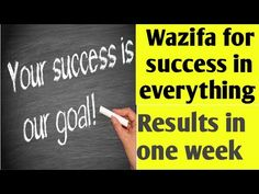 Best Wazifa To Get Success In Everything Dua For Success, Work Success, Dua For Health, Quran Quotes Inspirational, Duaa Islam, Love Problems, Health Problems, Everything, Career