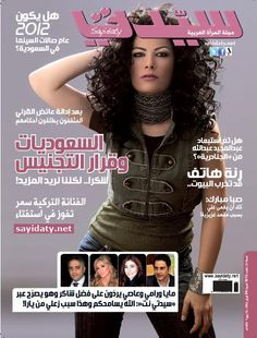 Saba Moubarak on the front cover of Sayiday Magazine 1613
