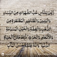Quote from the Holy Quran, Aal-i-Imraan (3:14) #muslimpro http://www.muslimpro.com/dl